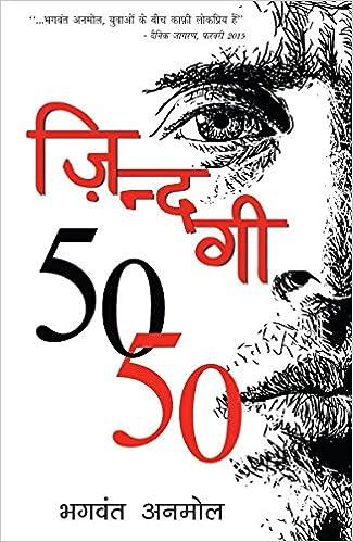 Hindi Book Zindagi Live Free Download