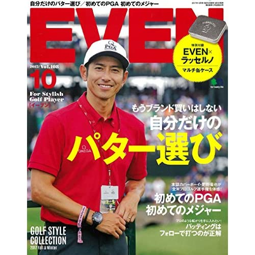 EVEN 2017年10月号 画像 A