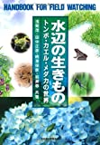 Creatures of the water - the world of dragonfly, frog, medaka (outdoor observation Handbook) (2013) ISBN: 4881371630 [Japanese Import]