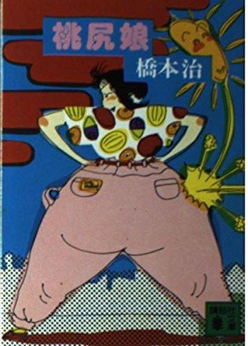 桃尻娘 (講談社文庫 は 5-1)