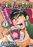 大食い甲子園 1 (ニチブンコミックス)