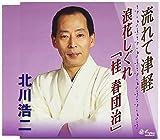 Koji Kitagawa - Nagarete Tsugaru / Naniwa Shigure Katsura Harudanji [Japan CD] YZNE-15020