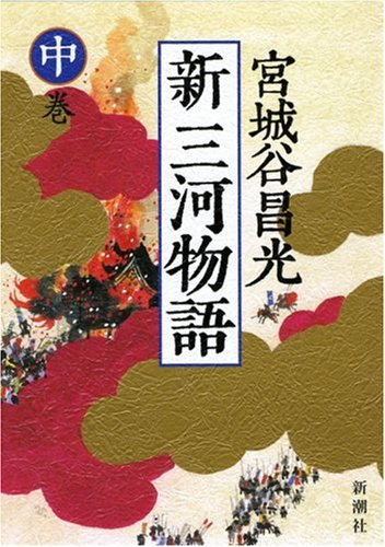 Download Mikawa new story <Volume 2> (2008) ISBN: 4104004235 [Japanese Import] pdf epub