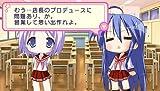 Lucky Star: Net Idol Meister [Japan Import]