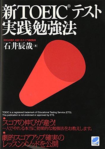 Shin TOEIC tesuto jissen benkyoho
