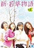 [DVD]新・若草物語 DVD-BOX1