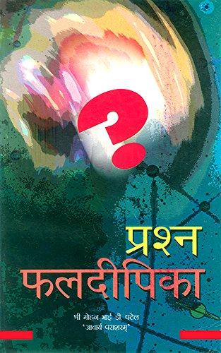Prashn Phaldipika (Hindi Edition)