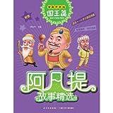 Any lifts a story carefully selected ¡¤king's article (Chinese edidion) Pinyin: a fan ti gu shi jing xuan ¡¤ guo wang pian