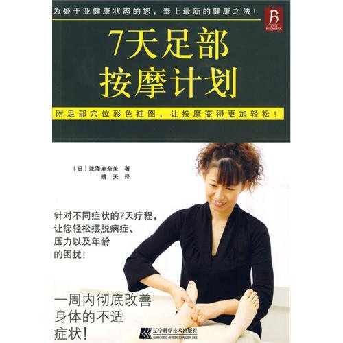 Read Online 7 foot massage program(Chinese Edition) ebook