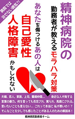 seishinbyoinnokinmusyagaoshierumoraharataisakuanatawokizutsukeruanohitohajikoaiseijinkakusyougaikamoshirenai (Japanese Edition)