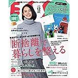 ESSE エッセ 2019年12月号 リサとガスパール ダイアリー手帳 2020・他