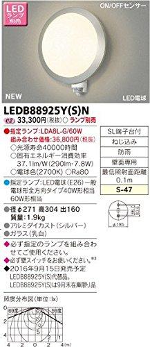 東芝ライテック ON/OFFセンサー付ポーチ灯 LEDB88925Y(S)N ランプ別売 B01H3INBQQ 15105