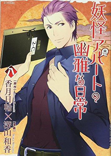 妖怪アパートの幽雅な日常(8) (シリウスKC)