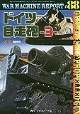 WAR MACHINE REPORT(88) ドイツ自走砲-3- 2020年 03 月号 [雑誌]: PANZER(パンツァー) 増刊