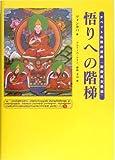 悟りへの階梯―チベット仏教の原典『菩提道次第論』