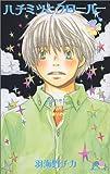 ハチミツとクローバー (5) (クイーンズコミックス―ヤングユー)