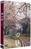 茶の味 グっとくるBOX [DVD]