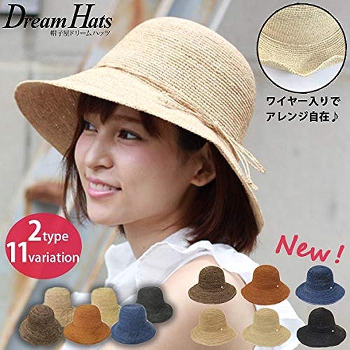2fd7b10507e9b0 [ドリームハッツ] 帽子 ラフィア帽子 レディース 折りたたみ 大きいサイズ UVカット Free(54