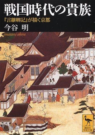 戦国時代の貴族―『言継卿記』が描く京都 (講談社学術文庫)