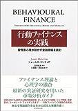 行動ファイナンスの実践 投資家心理が動かす金融市場を読む