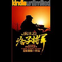 抗日之痞子将军 (第2册)