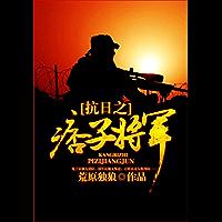 抗日之痞子将军 (原创完本 共4卷)