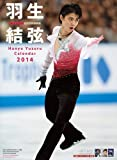2014 Hanyu binding string Calendar (japan import)
