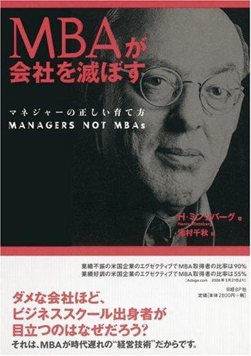 MBAが会社を滅ぼす マネジャーの正しい育て方