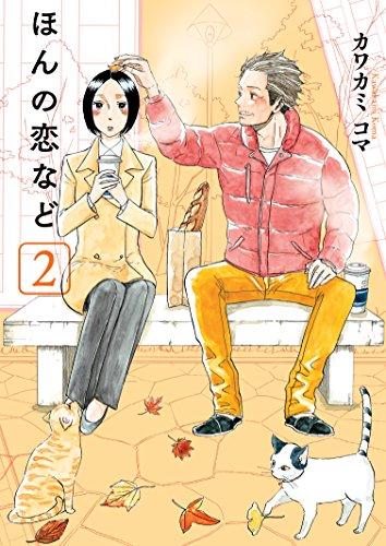 ほんの恋など 2 (マッグガーデンコミックス EDENシリーズ)