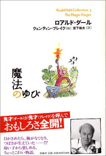 魔法のゆび (ロアルド・ダールコレクション 3)