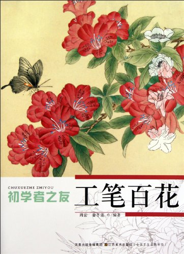 Flowers of Fine Brushwork-The Friend of the Beginners (Chinese Edition)