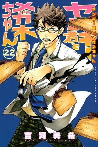 Yankee-kun to Megane-chan Vol. 22