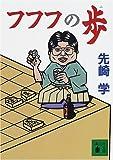フフフの歩 (講談社文庫)(先崎 学)