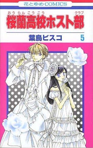 桜蘭高校ホスト部(クラブ) (5) (花とゆめCOMICS (2727))