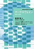 マーク・トウェイン ポケットマスターピース06 (集英社文庫ヘリテージシリーズ)
