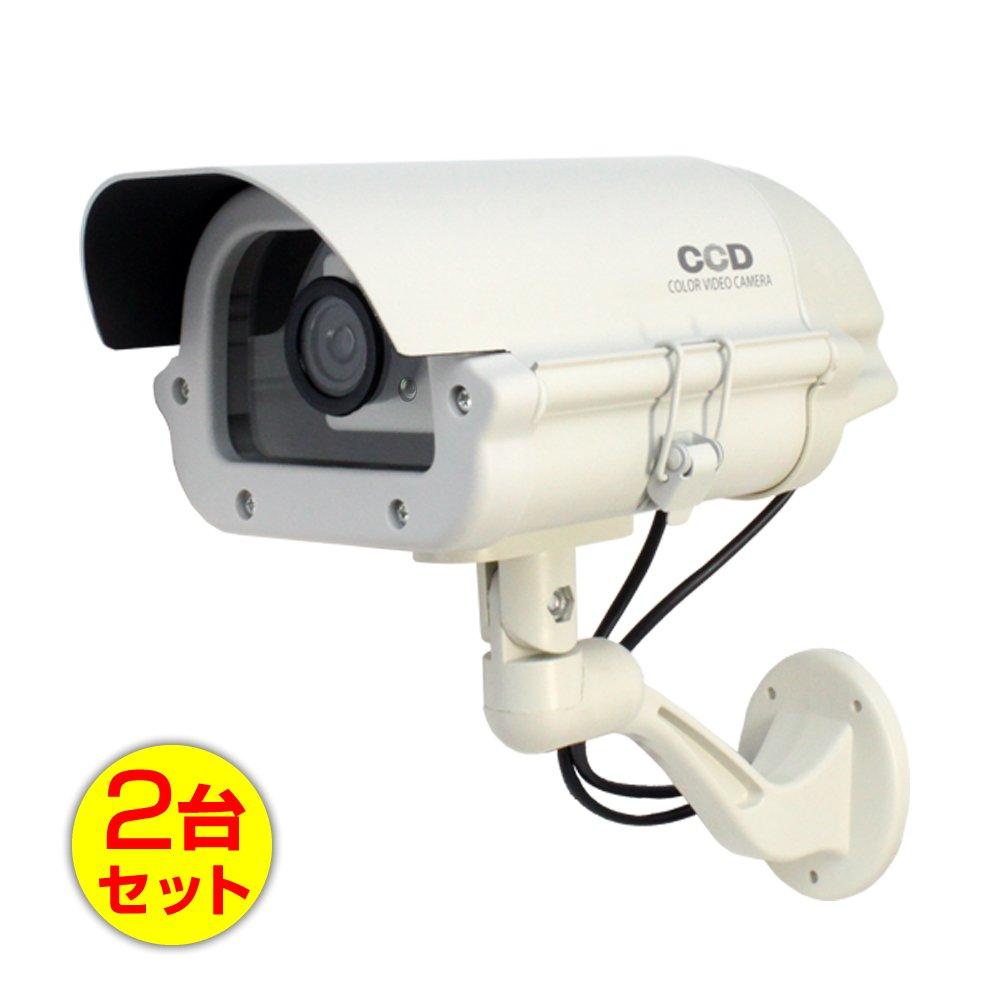 【はこぽす対応商品】 (お得な2台セット)ダミーカメラ B079DKJPZ3 防雨タイプ 防犯カメラ ハウジング型 ミドルサイズ 防雨タイプ (OS-161) アイボリー アイボリー B079DKJPZ3, TYG:3c145c59 --- arianechie.dominiotemporario.com