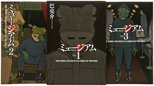 ミュージアム コミック 1-3巻セット (ヤングマガジンKC)