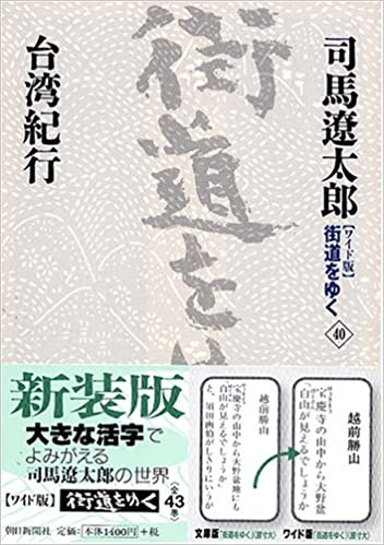 ワイド版』 街道をゆく 40 台湾...