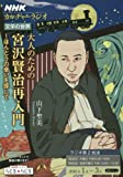 NHKカルチャーラジオ 文学の世界 大人のための宮沢賢治再入門 ほんとうの幸いを探して (NHKシリーズ)
