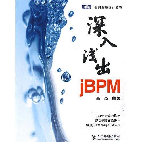 layman jBPM