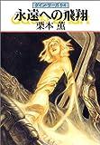 永遠への飛翔―グイン・サーガ(94) (ハヤカワ文庫JA)