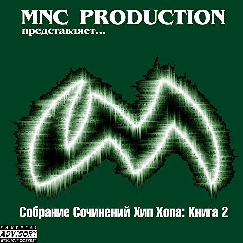 Monopoly Spider (MNC Is Back [Explicit])