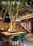 商店建築 2019年4月号 進化するオフィスデザイン/いまどきのキッズスクール  [雑誌]