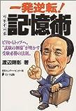 「一発逆転!ワタナベ式記憶術」渡辺 剛彰