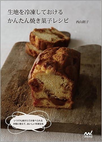 冷凍いちじく レシピ