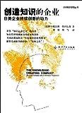 汉译知识管理丛书:创造知识的企业·日美企业持续创新的动力