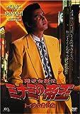 難波金融伝 ミナミの帝王(34)トイチの身代金 [DVD]