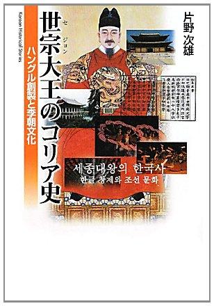 Download Sejon tewan no koriashi : hanguru sōsei to richō bunka PDF
