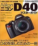 Nikon D40 マスターガイド (インプレスムック DCM MOOK)