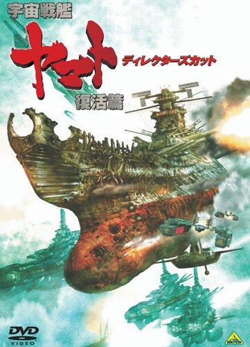 宇宙戦艦ヤマト 復活篇 ディレクターズカット